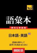アメリカ英語の語彙本9000語
