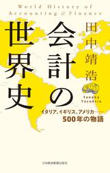 会計の世界史 イタリア、イギリス、アメリカーー500年の物語