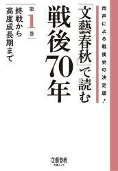「文藝春秋」で読む戦後70年 第一巻 終戦から高度成長期まで