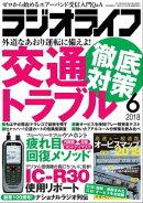 ラジオライフ 2018年 6月号