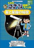 宇宙や星が好きな小学生へのプレゼントに、図鑑や星座早見盤など学習に使えるオススメはありませんか?