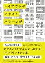 レイアウトのデザインパターン帖【電子書籍】[ パイ インターナショナル ]