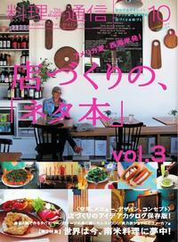 料理通信 2013年10月号2013年10月号【電子書籍】