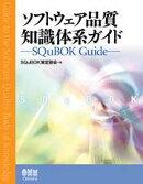 ソフトウェア品質知識体系ガイド ーSQuBOK Guideー