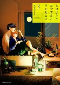 おはようとおやすみとそのあとに 3【電子特典付き】【電子書籍】[ 波真田かもめ ]