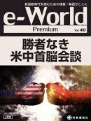 e-World Premium 2017年5月号