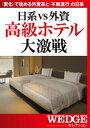 日系VS外資 高級ホテル大激戦(WEDGEセレクション No.26)【電子書籍】[ WEDGE編集部 ]