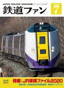 鉄道ファン2020年7月号