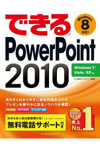できるPowerPoint2010Windows7/Vista/XP対応