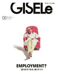 GISELe 2020年5月号【電子書籍】