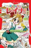 マジカル少女レイナ2 (8) 魔女の本屋さん