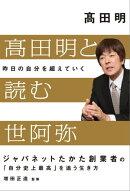 高田明と読む世阿弥