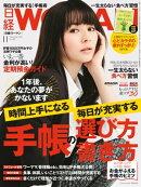 日経ウーマン 2015年 11月号 [雑誌]