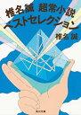 椎名誠 超常小説ベストセレクション【電子書籍】[ 椎名 誠 ]