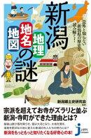 新潟「地理・地名・地図」の謎