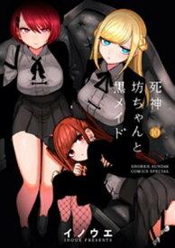 死神坊ちゃんと黒メイド(10)【電子書籍】[ イノウエ ]