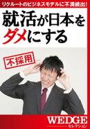 就活が日本をダメにする(WEDGEセレクション No.25)