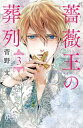 薔薇王の葬列 3【電子書籍】[ 菅野文 ]