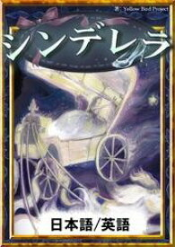 シンデレラ 【日本語/英語版】【電子書籍】[ グリム童話 ]