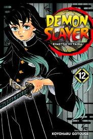 Demon Slayer: Kimetsu no Yaiba, Vol. 12The Upper Ranks Gather【電子書籍】[ Koyoharu Gotouge ]
