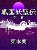戦国妖聖伝 第一巻 【増補改訂版】
