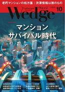 Wedge 2018年10月号