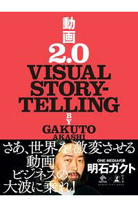 動画2.0VISUALSTORYTELLING