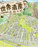 グローブはかせの世界遺産迷路の旅