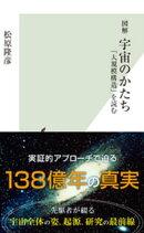 図解 宇宙のかたち〜「大規模構造」を読む〜