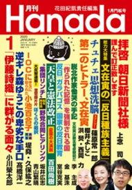 月刊Hanada2020年1月号【電子書籍】
