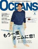 OCEANS(オーシャンズ) 2015年4月号
