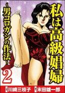 私は高級娼婦 ~男コロガシの作法~ (2)