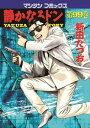 静かなるドン(99)【電子書籍】[ 新田たつお ]