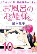 お風呂のお姫様 ー ワケあって、私、風俗嬢やってます。 10