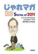 じゃれマガ 100 Stories of 2011