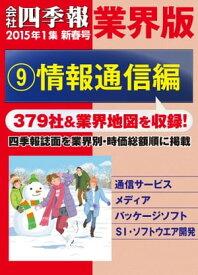 会社四季報 業界版【9】情報通信編 (15年新春号)【電子書籍】
