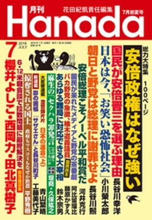 月刊Hanada2018年7月号【電子書籍】
