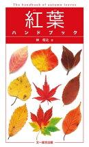 紅葉ハンドブック