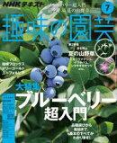 NHK 趣味の園芸 2019年7月号[雑誌]