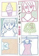 ドクダミと桜(新潮文庫)