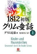 1812初版グリム童話(上)(小学館文庫)