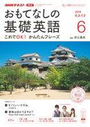 NHKテレビ おもてなしの基礎英語 2019年6月号[雑誌]