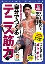超常識! プレーが変わる体の鍛え方 自分でつくる テニス筋力【電子書籍】[ 緑ヶ丘テニスガーデン ]