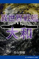 異世界戦艦大和