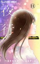 夜行【マイクロ】(11)