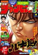 週刊少年チャンピオン2019年18号