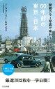 秘蔵カラー写真で味わう60年前の東京・日本【電子書籍】[ J・ウォーリー・ヒギンズ ]