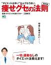 改訂版 痩せグセの法則【電子書籍】[ 工藤孝文 ]