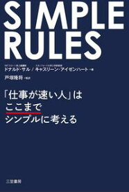 SIMPLE RULES 「仕事が速い人」はここまでシンプルに考える【電子書籍】[ ドナルド・サル ]