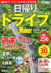 関西日帰りドライブWalker2019-20
